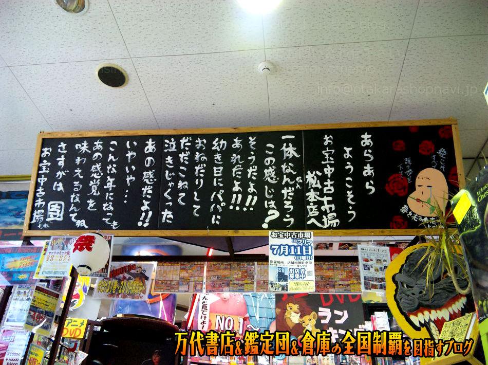 お宝中古市場松本店201011-7