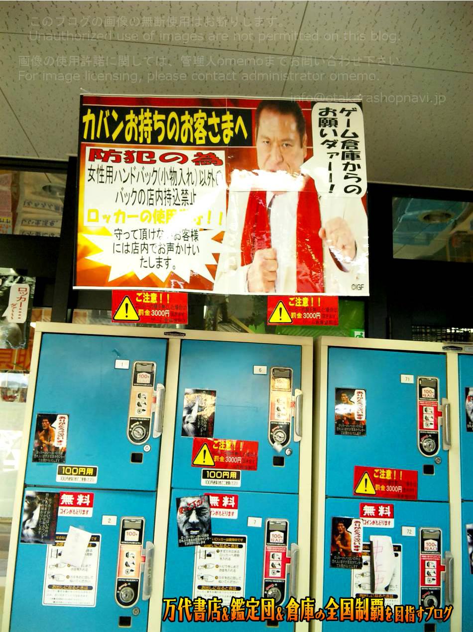 ゲーム倉庫盛岡店201012-5
