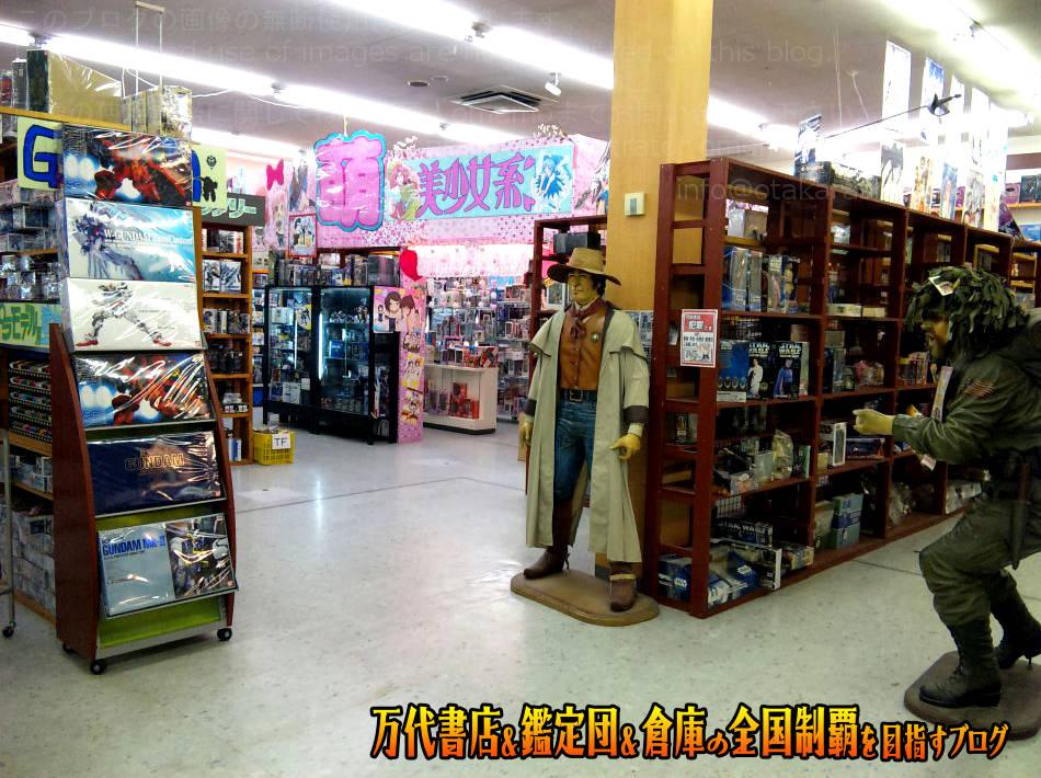 お宝あっとマーケット土浦北店201005-6