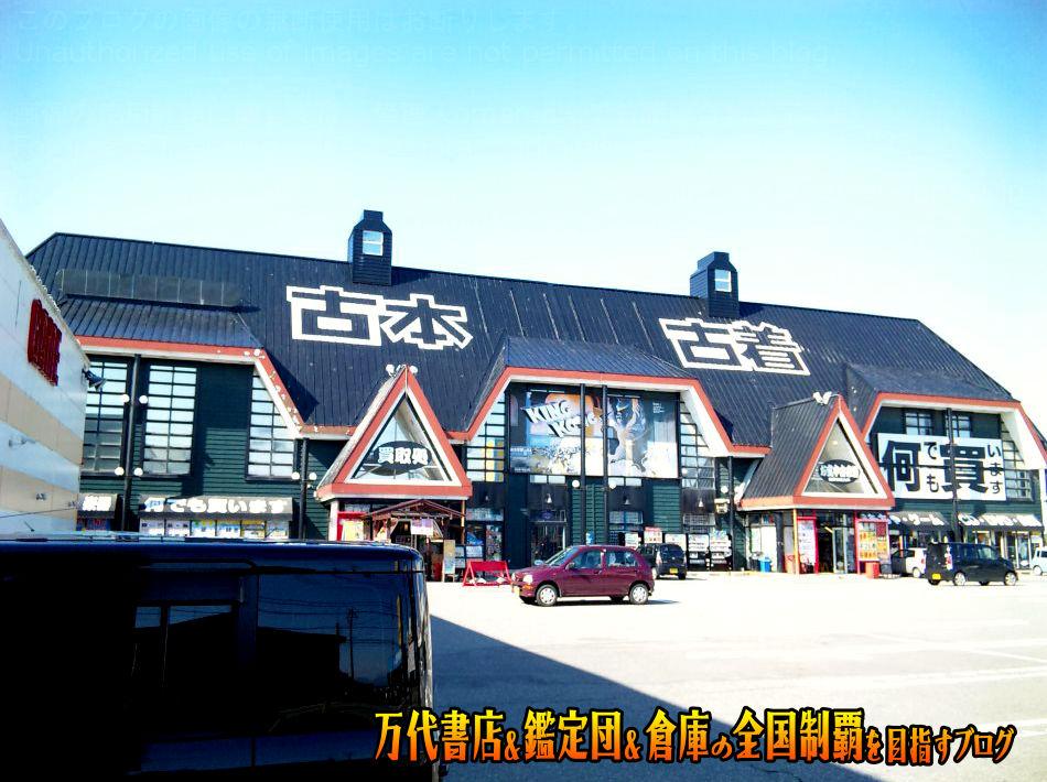 お宝中古市場鶴岡店201012-14