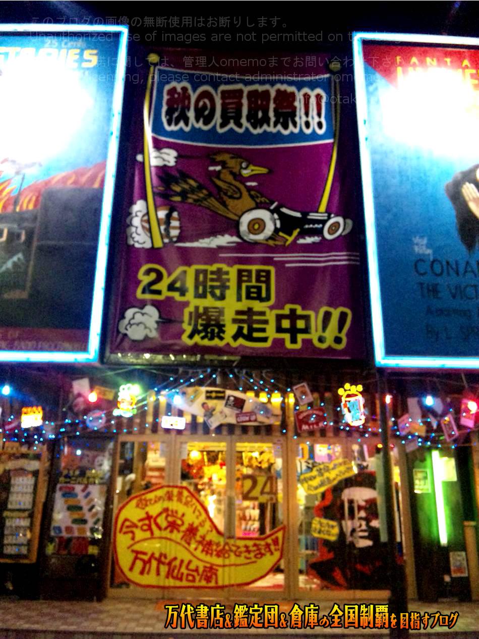万代仙台南店201012-4