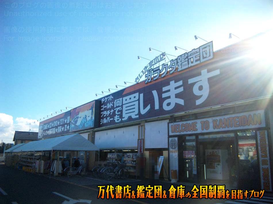 ガラクタ鑑定団さいたま本店201001-3