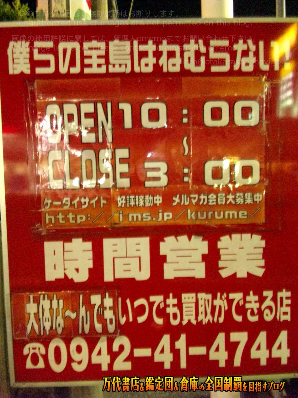 マンガ倉庫久留米店200909-4