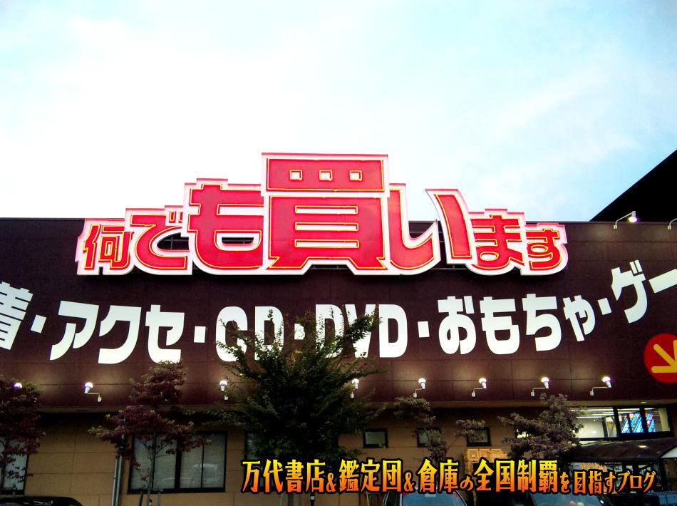 万代書店北上店201012-2