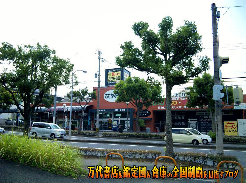おもちゃ倉庫小嶺店200909-1