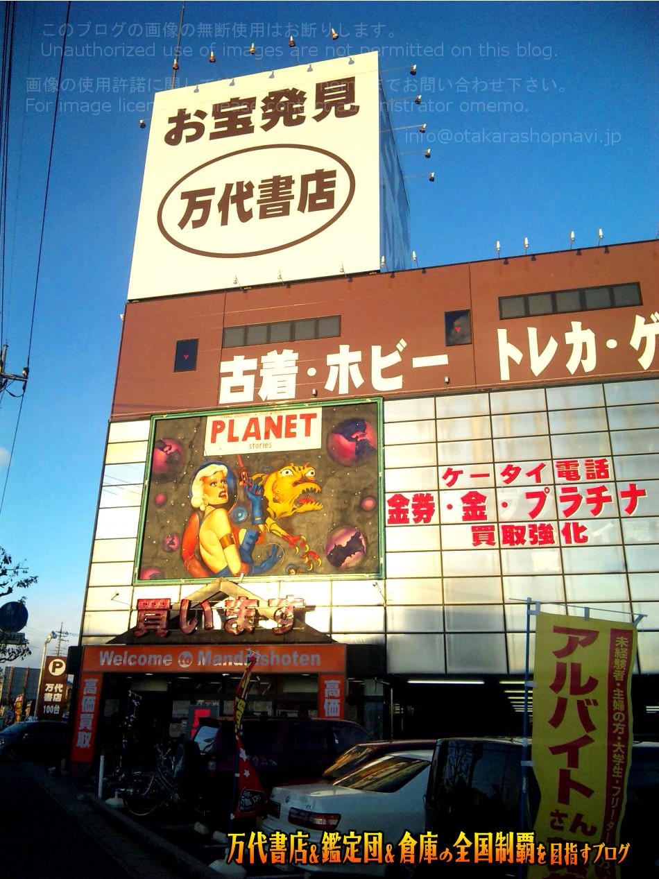 万代書店高崎店201001-3