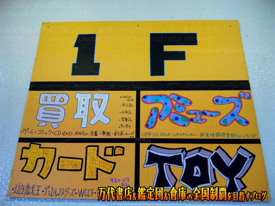 おもちゃ倉庫前原店200909-8