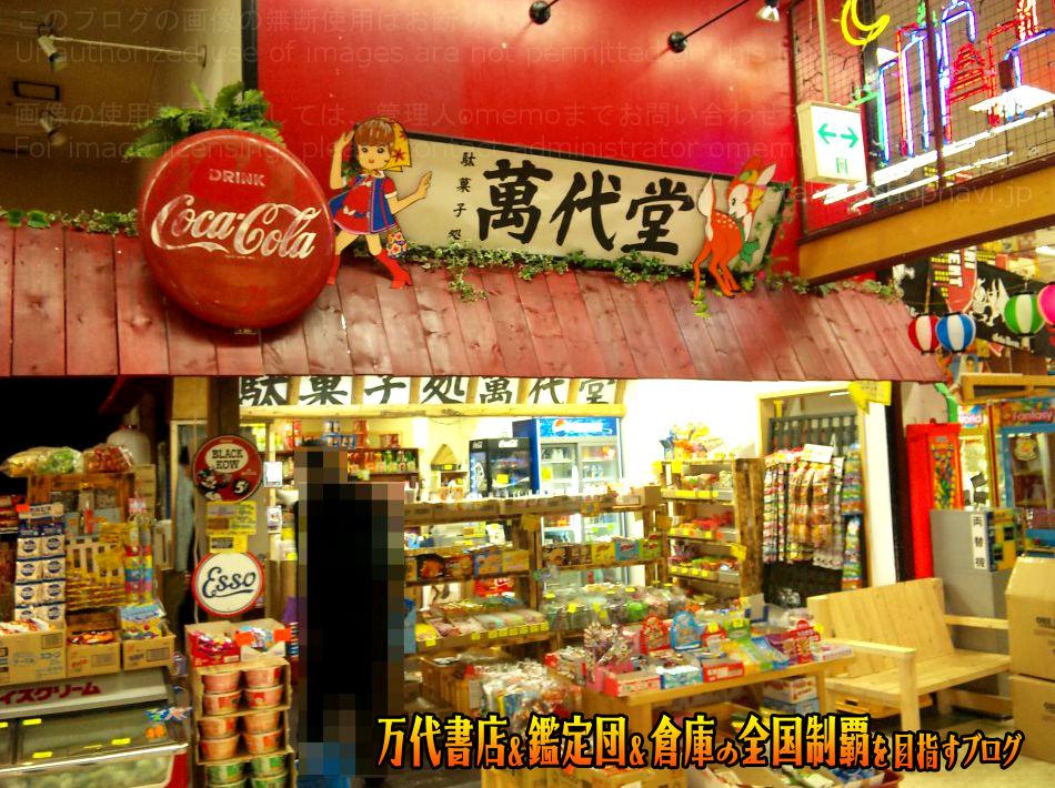 万代書店北上店201012-8