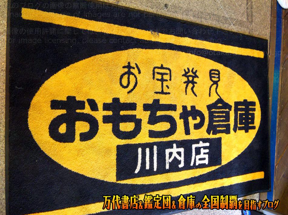 おもちゃ倉庫川内店200909-2