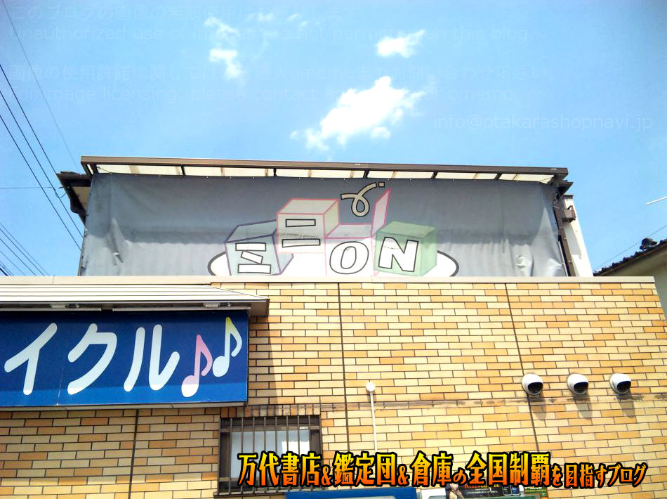 ミニON石芝店201011-3