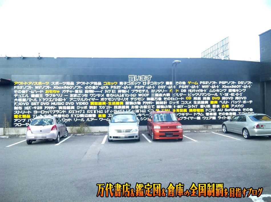 開放倉庫byドッポ寒河江店201012-5