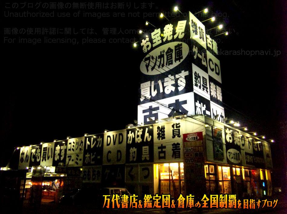 マンガ倉庫久留米店200909-1