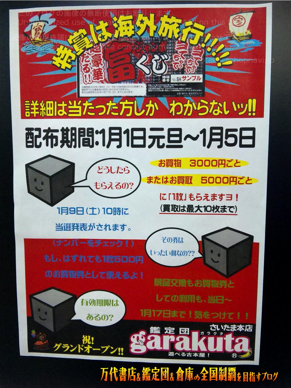 ガラクタ鑑定団さいたま本店201001-11