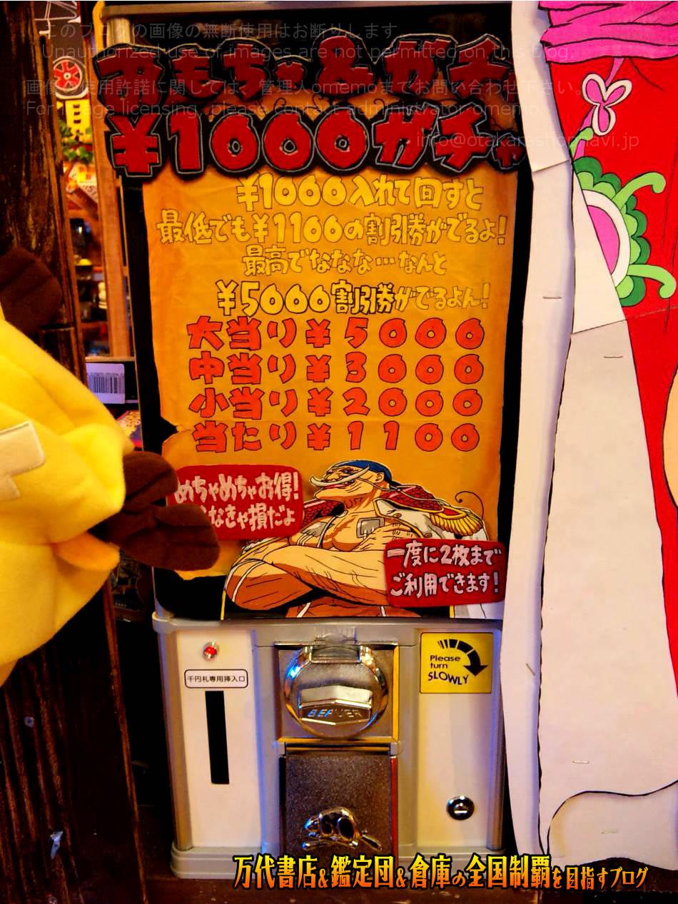 万代古川店201012-13