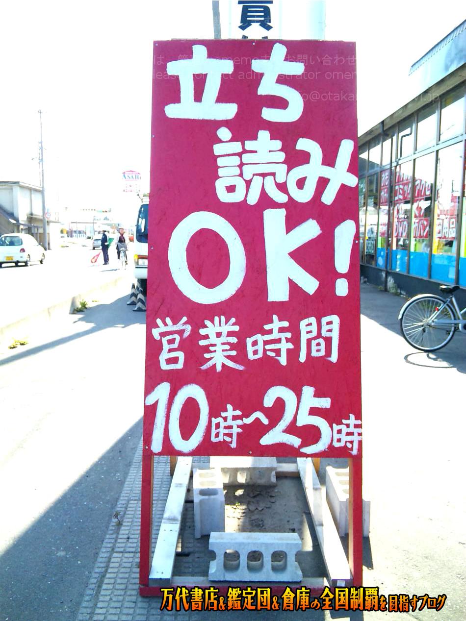 ゲーム倉庫十和田店201001-3