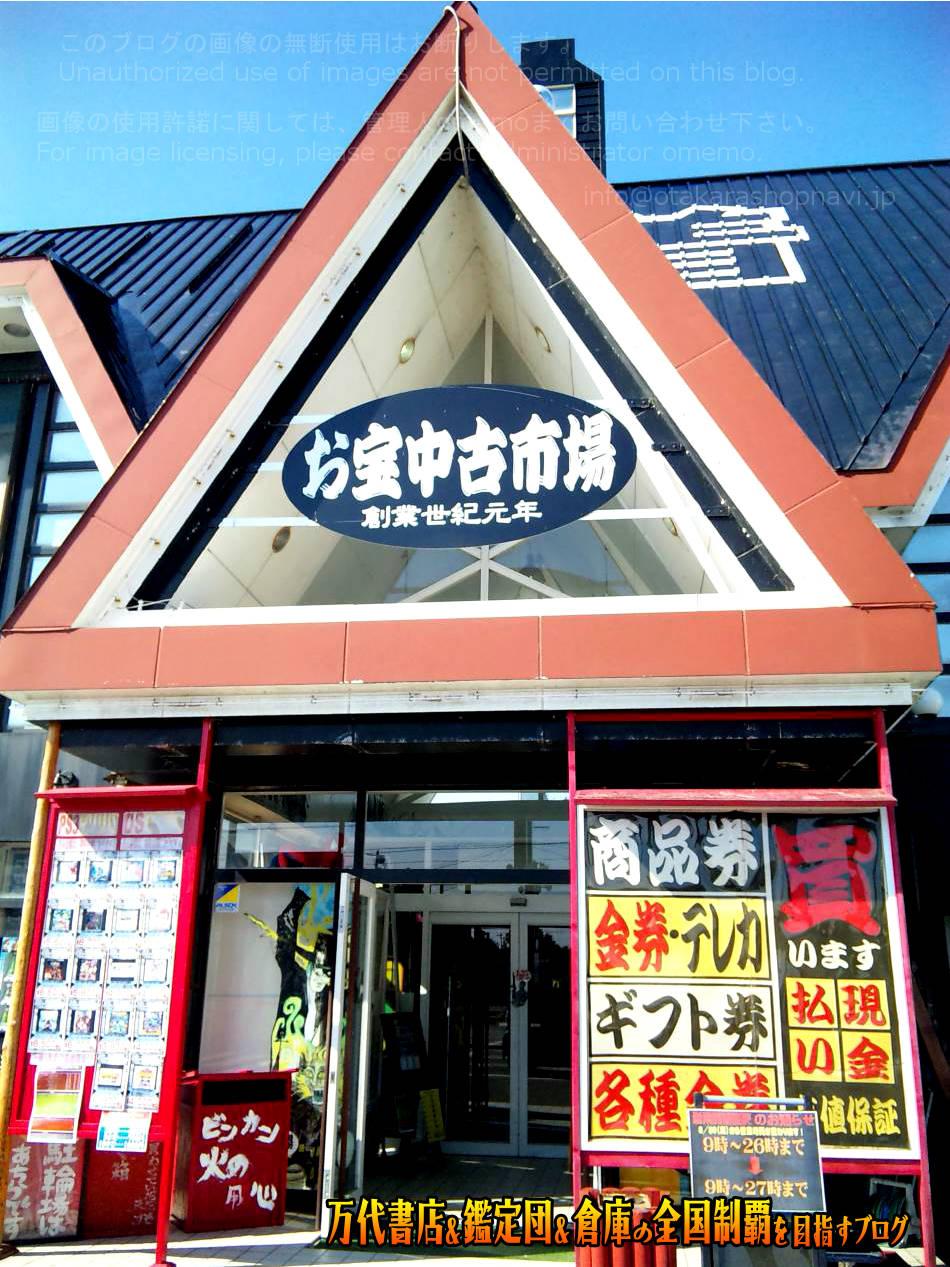 お宝中古市場鶴岡店201012-4