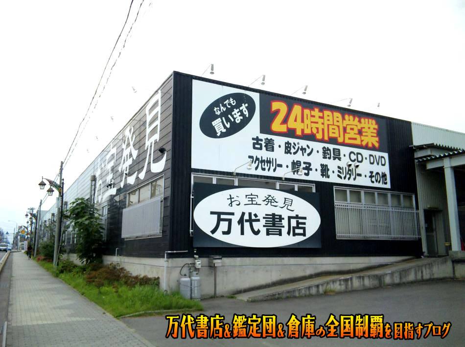 万代書店長野上田店201011-9