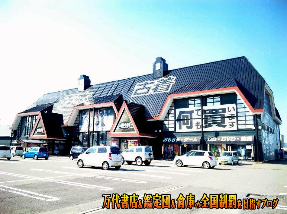 お宝中古市場鶴岡店201012-1