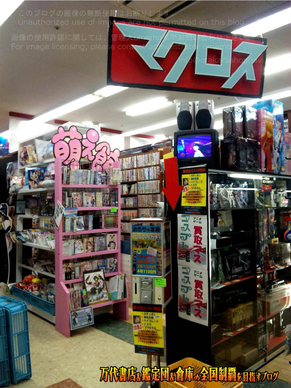 万代書店北上店201012-18