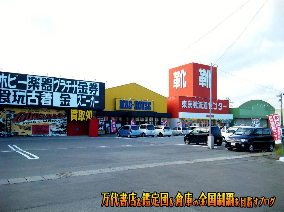 開放倉庫byドッポ寒河江店201012-14