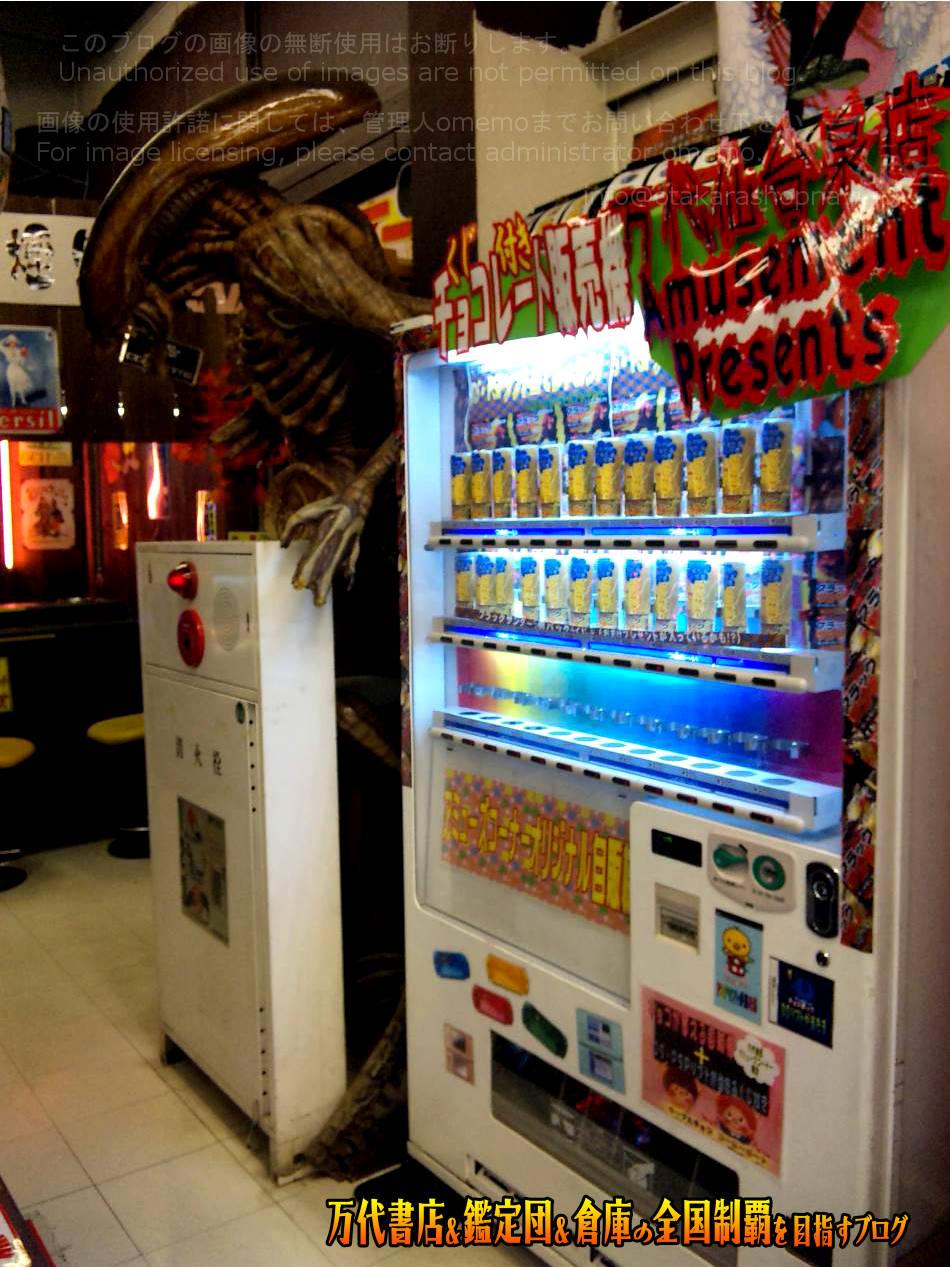 万代仙台泉店201012-11