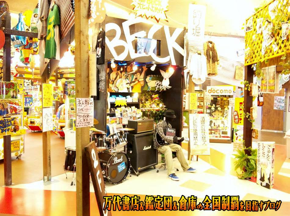 万代多賀城店201012-6