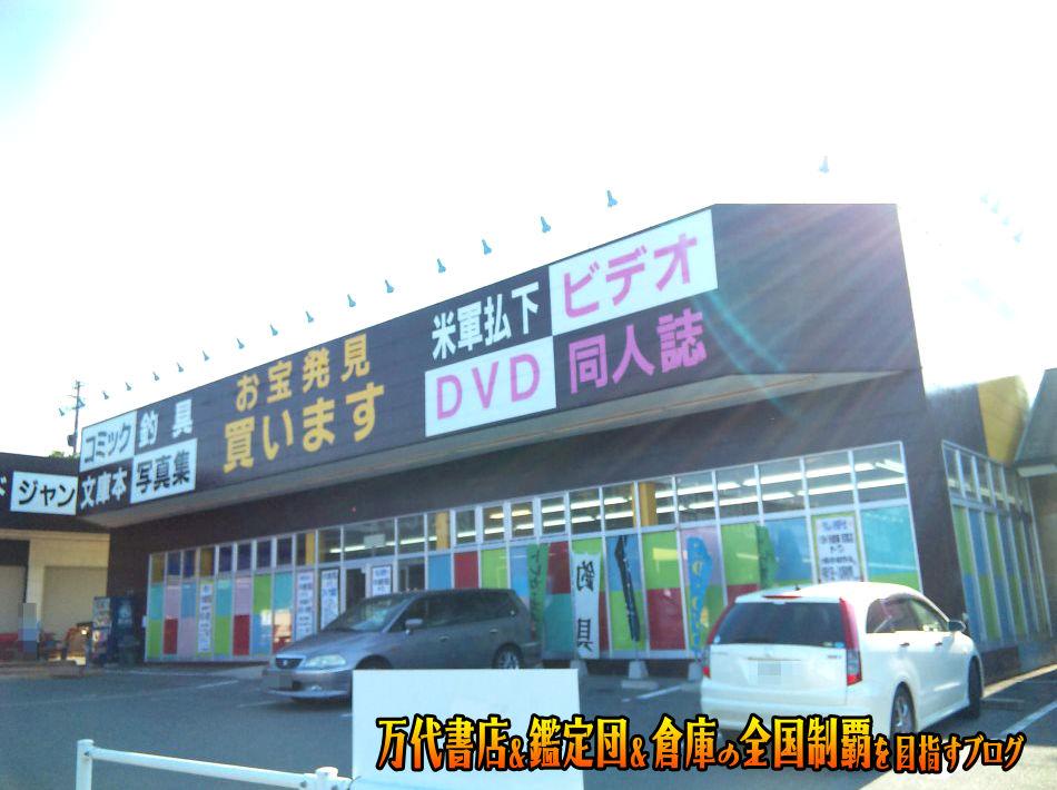 ぐるぐる倉庫荒尾店200909-2