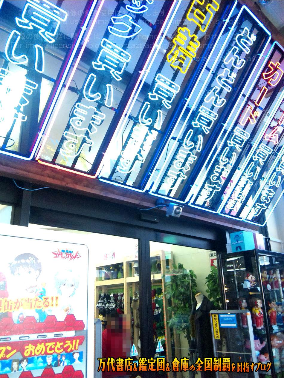 ガラクタ鑑定団さいたま本店201001-9
