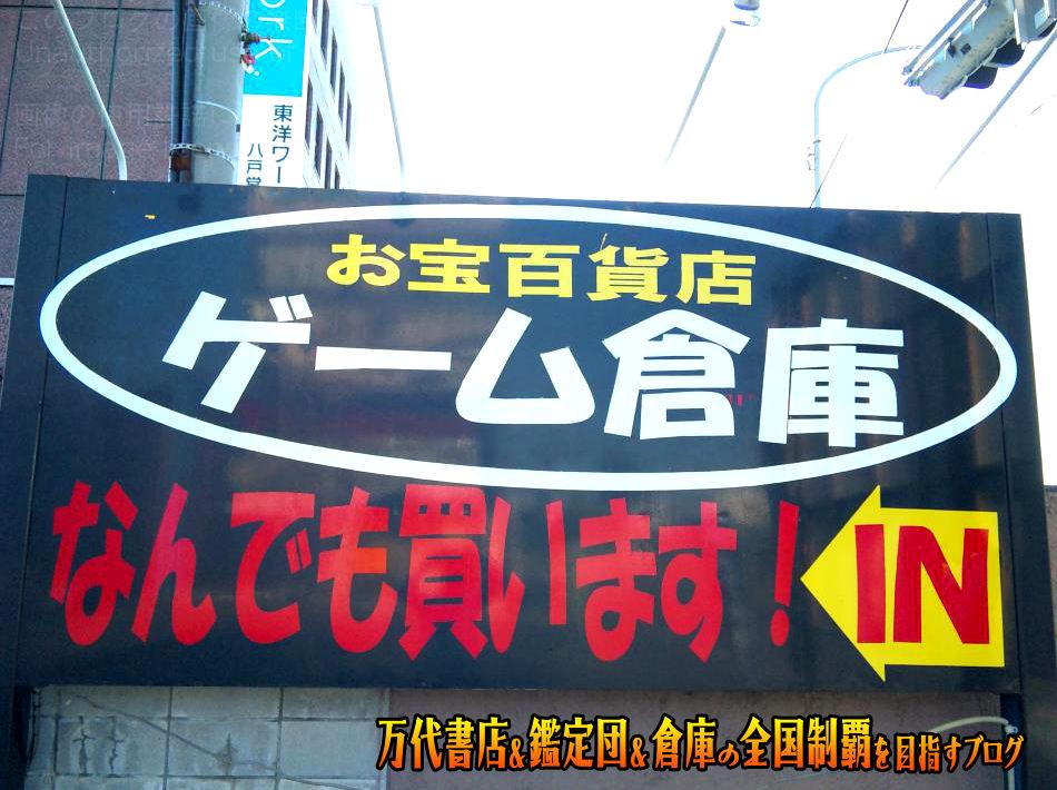 ゲーム倉庫八戸城下店201001-4