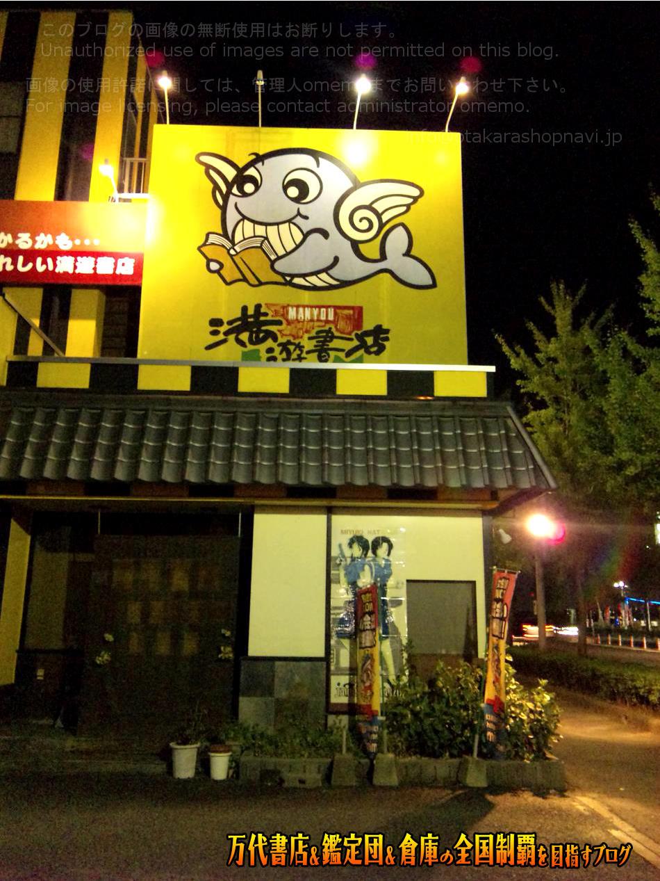 満遊書店南高江店200909-2