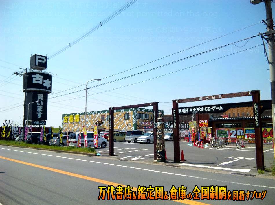 開放倉庫山城店201005-1