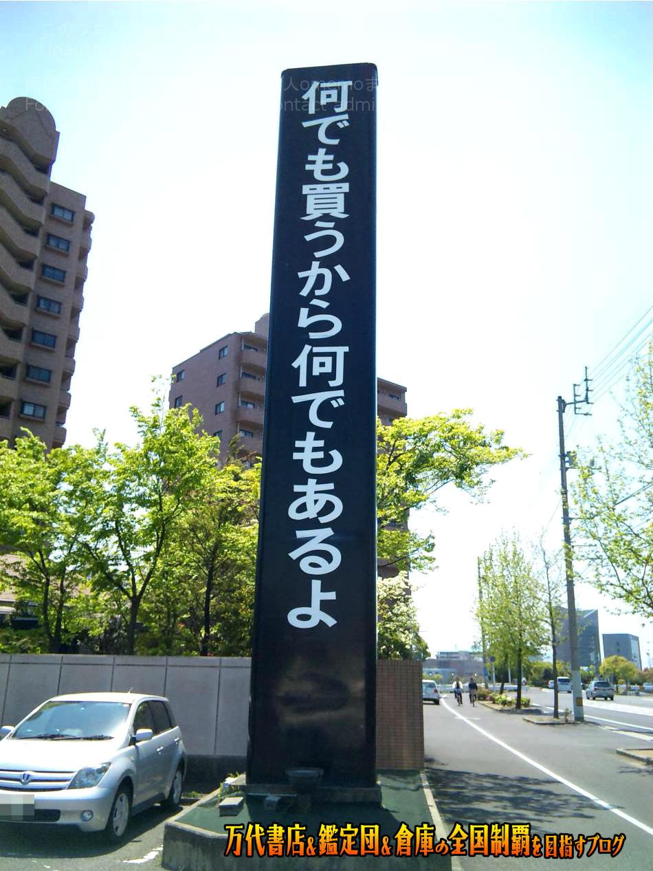 万代書店瀬戸大橋店201005-3