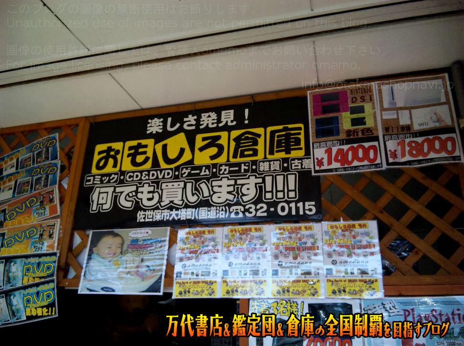おもしろ倉庫大塔本店200909-10