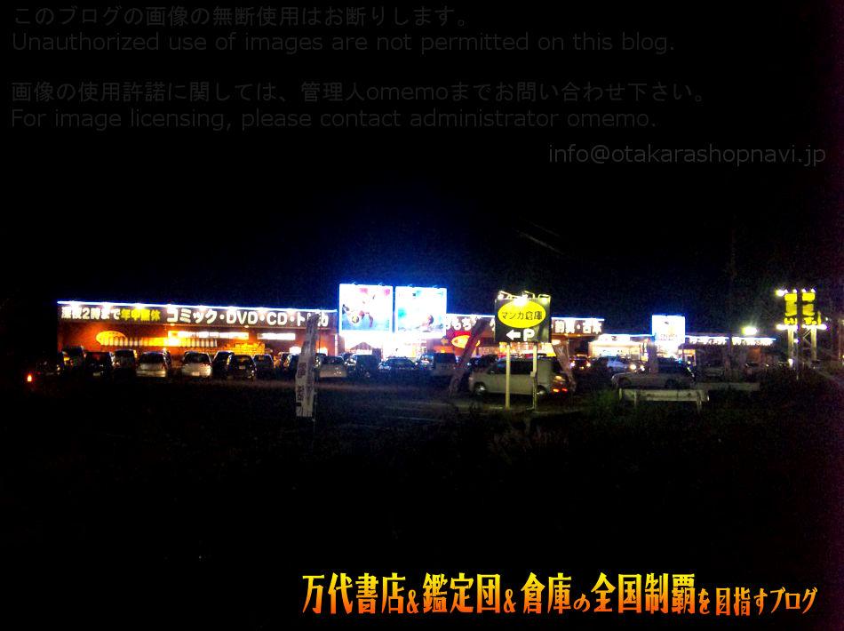 マンガ倉庫大曲店店201012-14