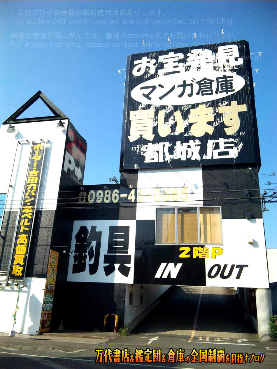 マンガ倉庫都城店200909-3