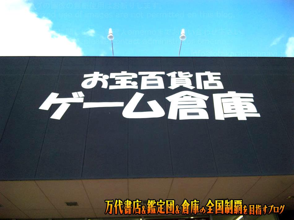 ゲーム倉庫五所川原店201001-2