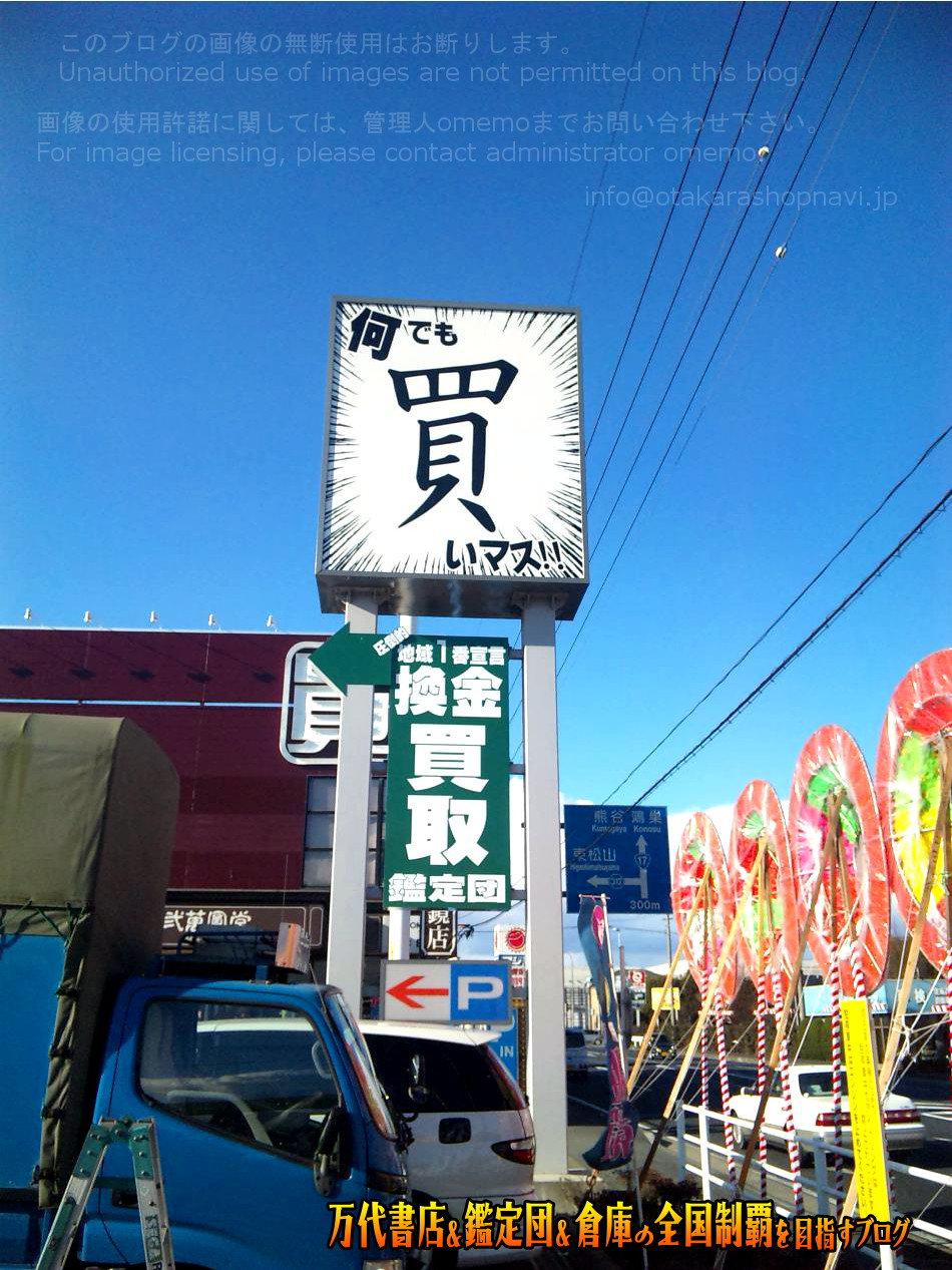 ガラクタ鑑定団さいたま本店201001-4