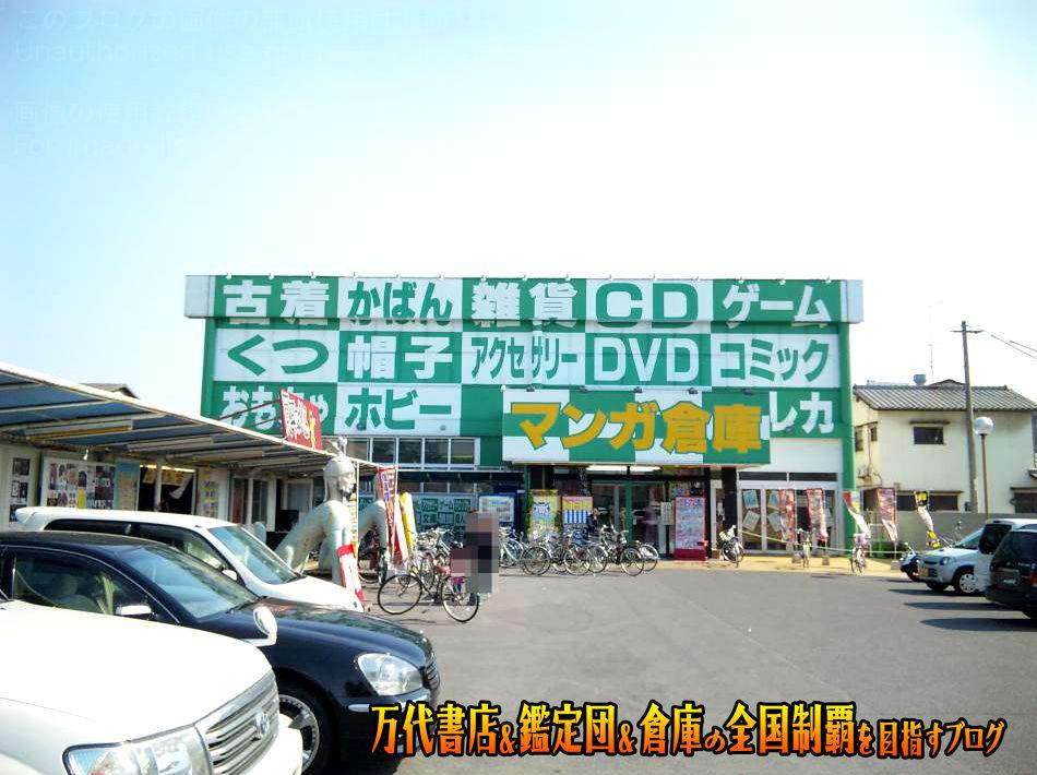 マンガ倉庫高松店201005-1