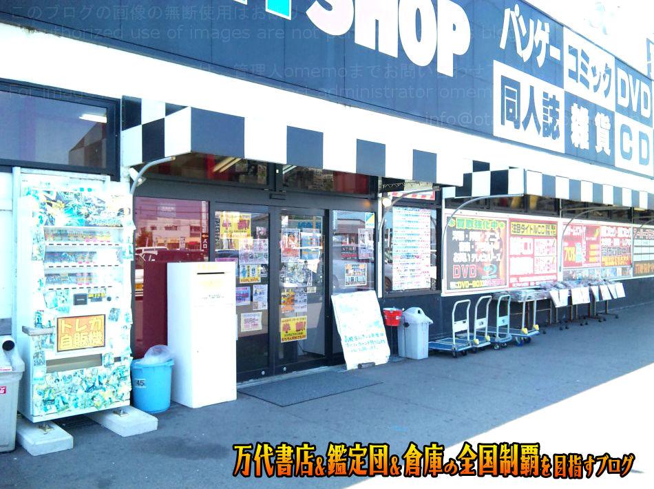 マンガ倉庫宮崎店200909-4
