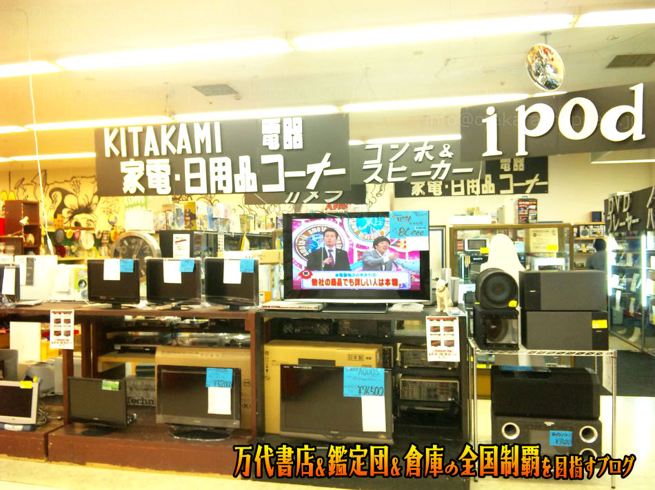 万代書店北上店201012-13