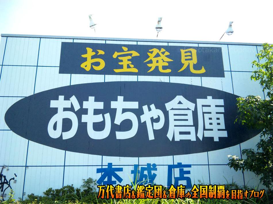 おもちゃ倉庫本城店200909-2