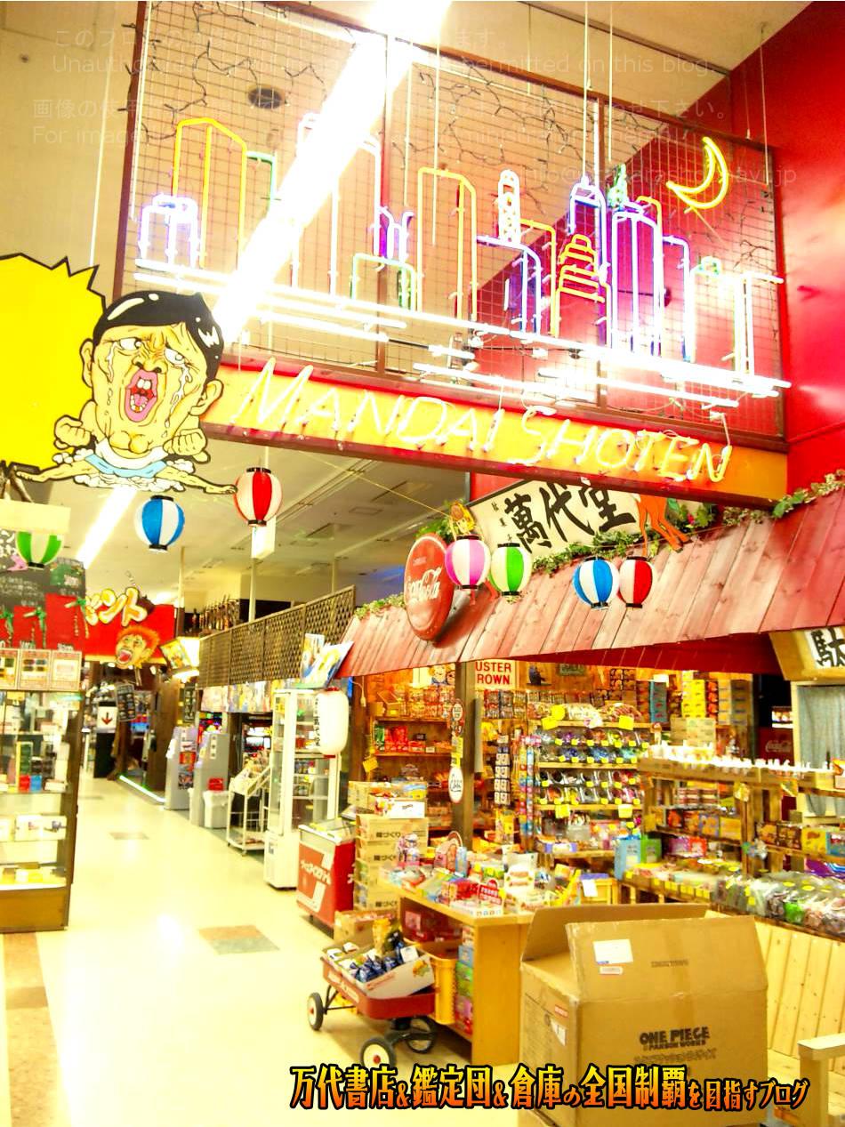 万代書店北上店201012-7