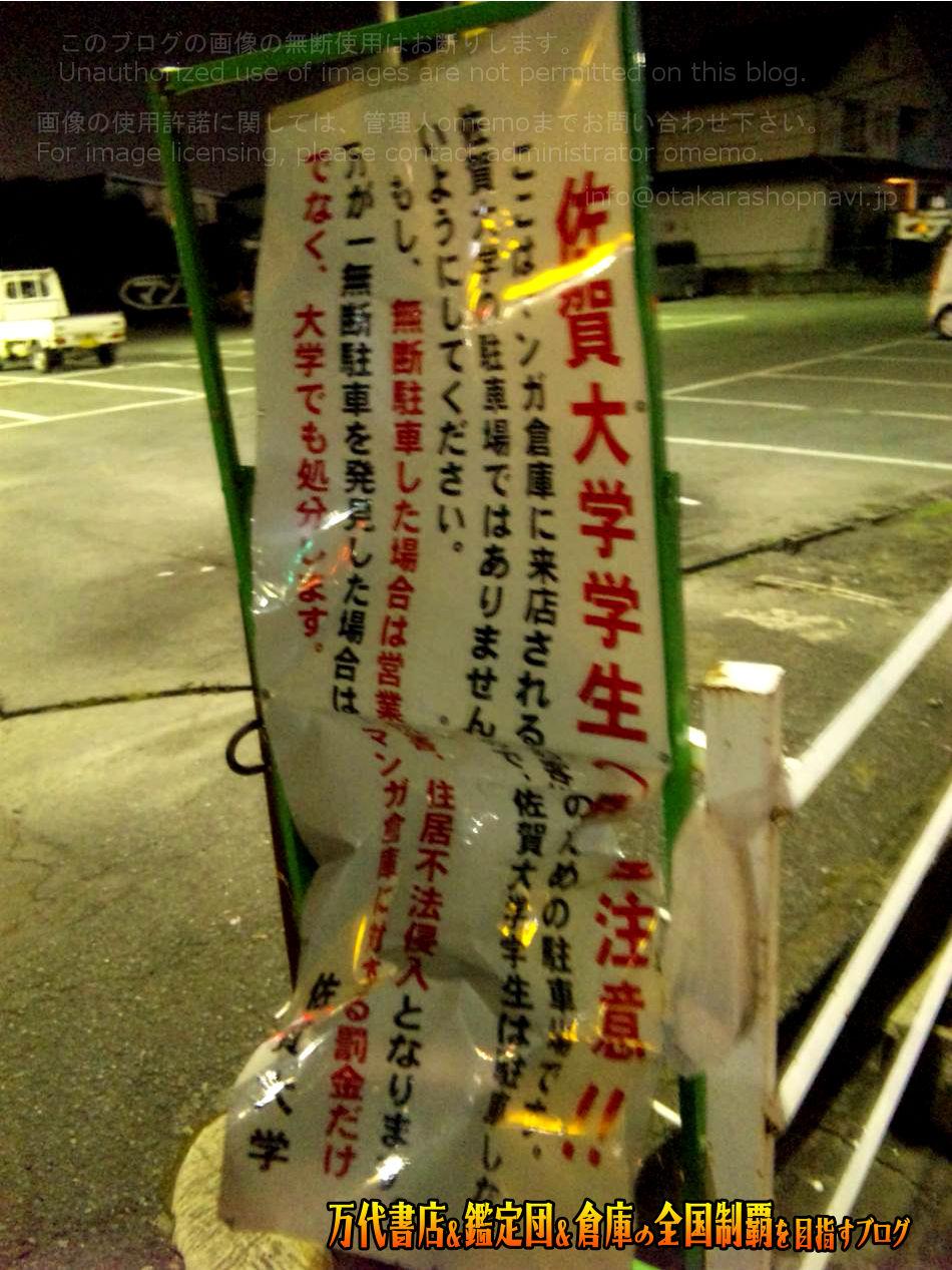 マンガ倉庫佐賀店200909-3