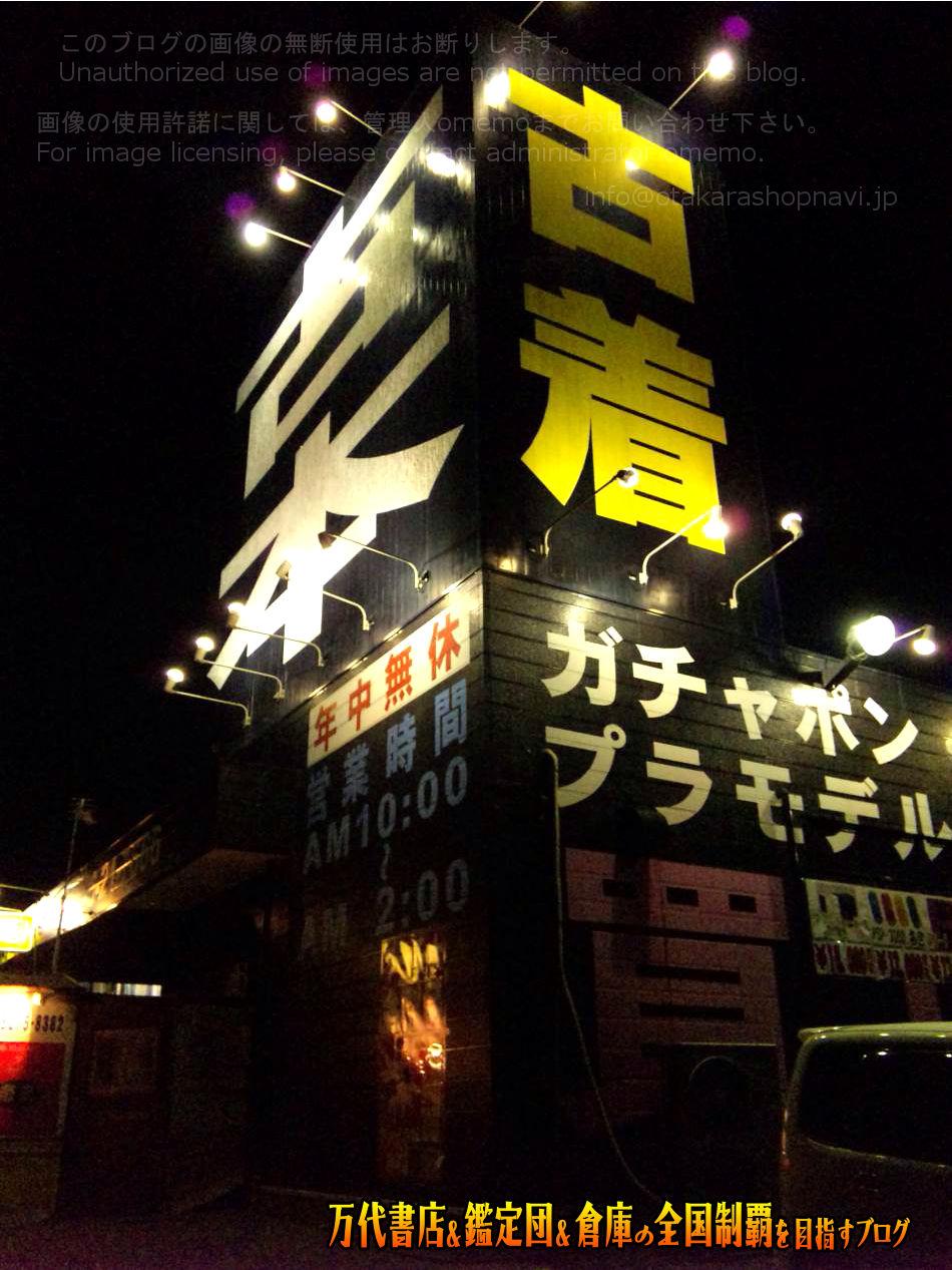 マンガ倉庫甘木店200909-2