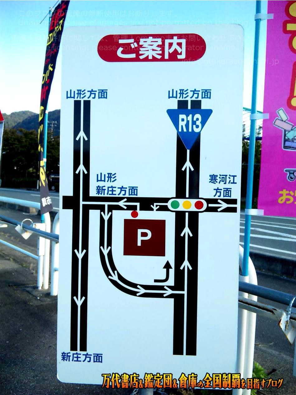 お宝中古市場山形本店201012-6