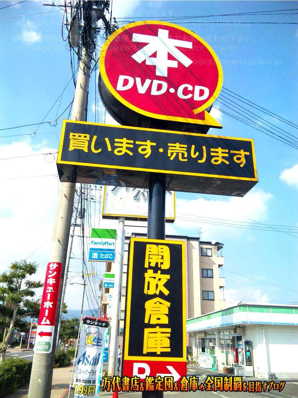 開放倉庫広田店200909-3
