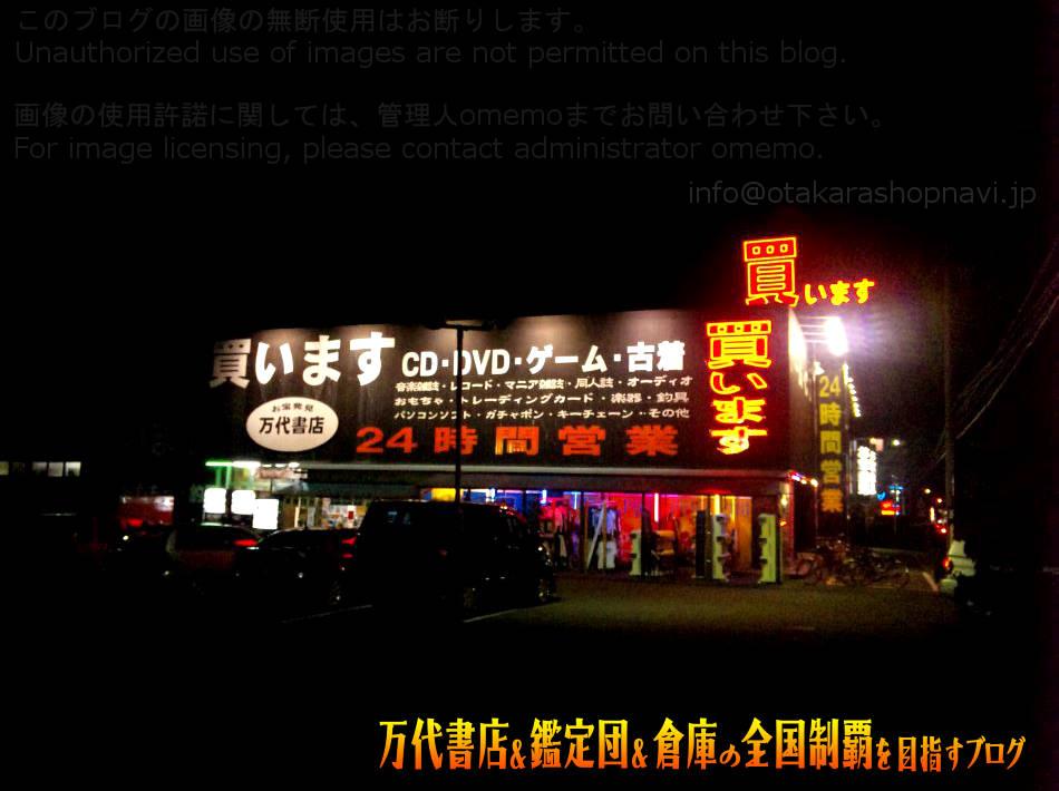 万代書店長野店201011-1
