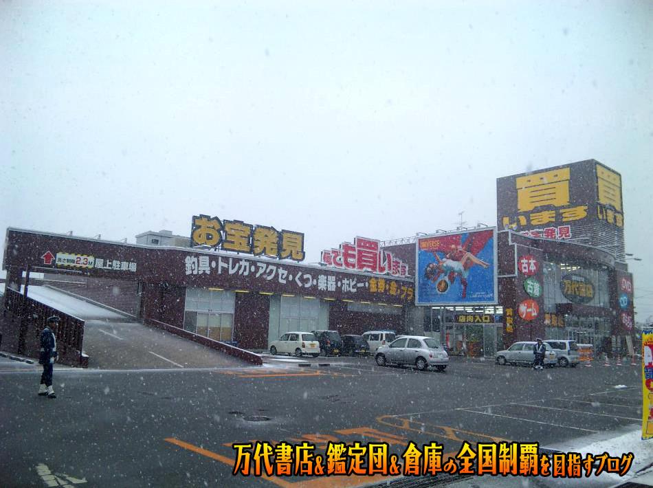 万代書店福島店200912-5