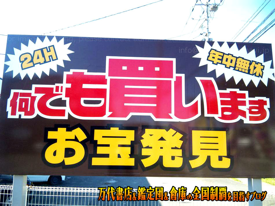 万代多賀城店201012-2