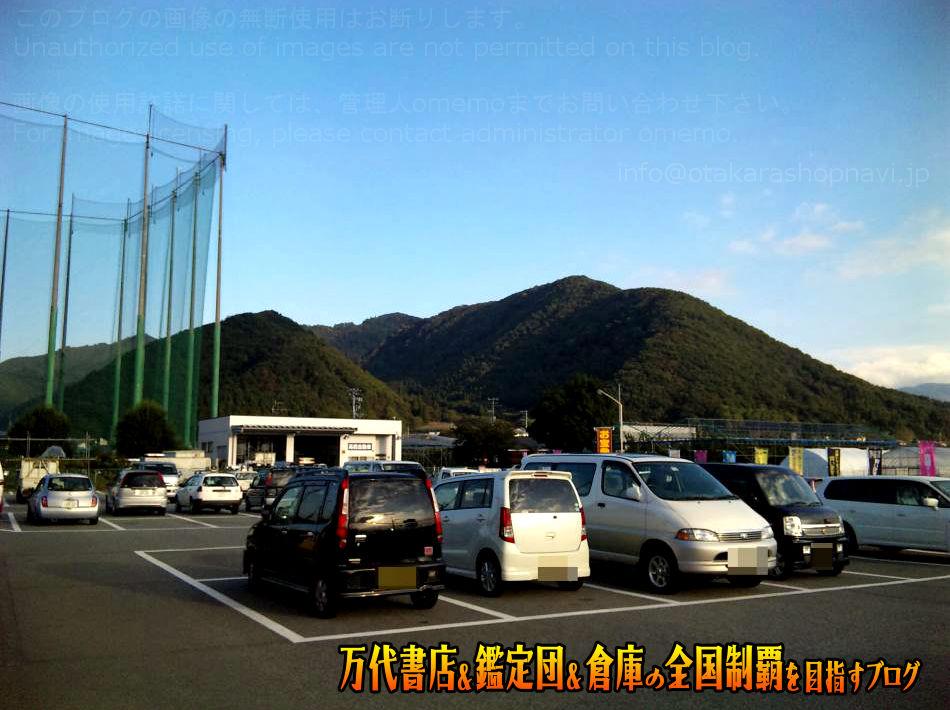お宝中古市場山形本店201012-12